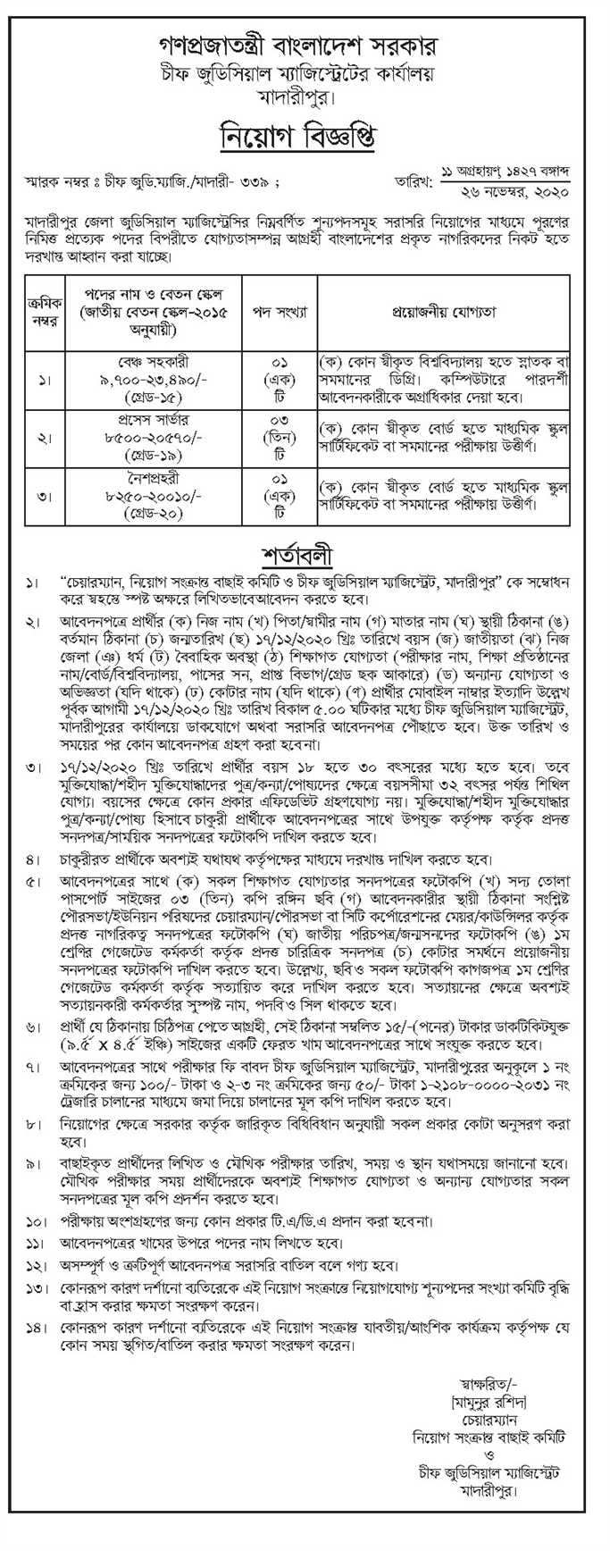 Madaripur Chief Judicial Magistrate Job Circular 2020