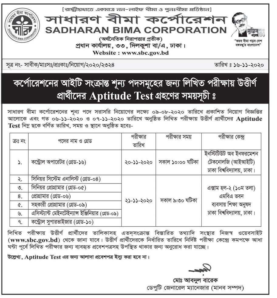 Sadharan Bima Corporation SBC Aptitude Test Date 2020