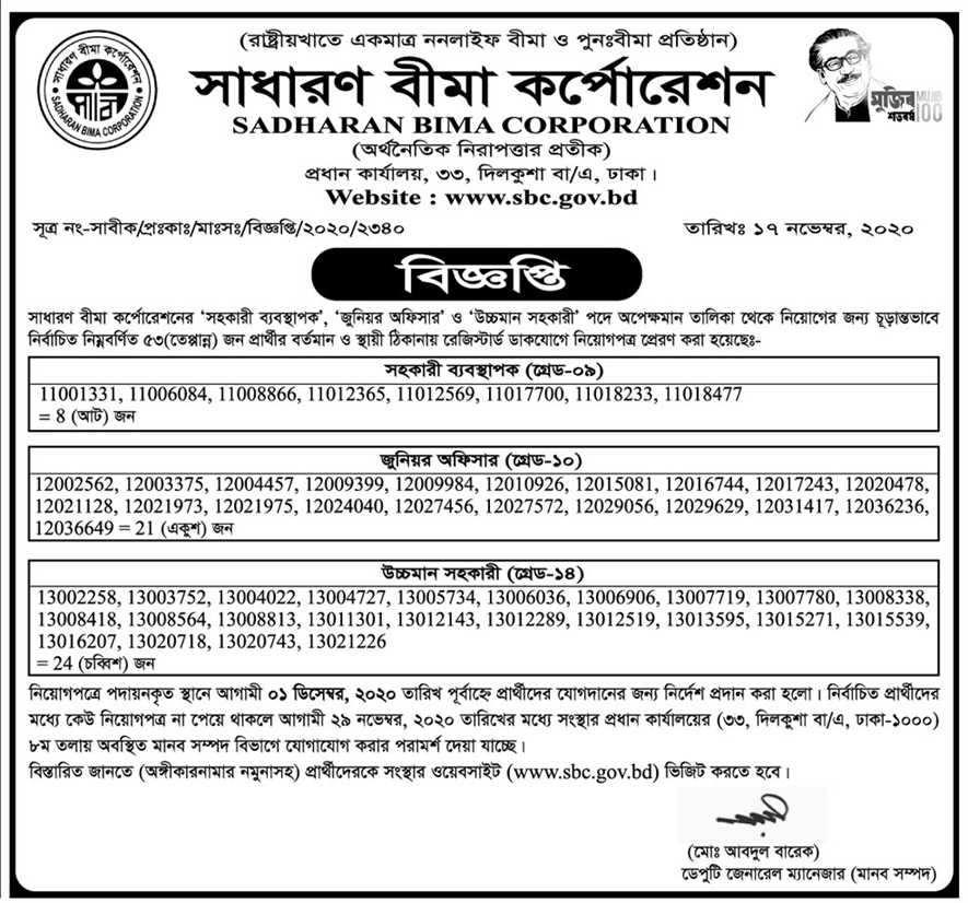 Sadharan Bima Corporation SBC Job Notice