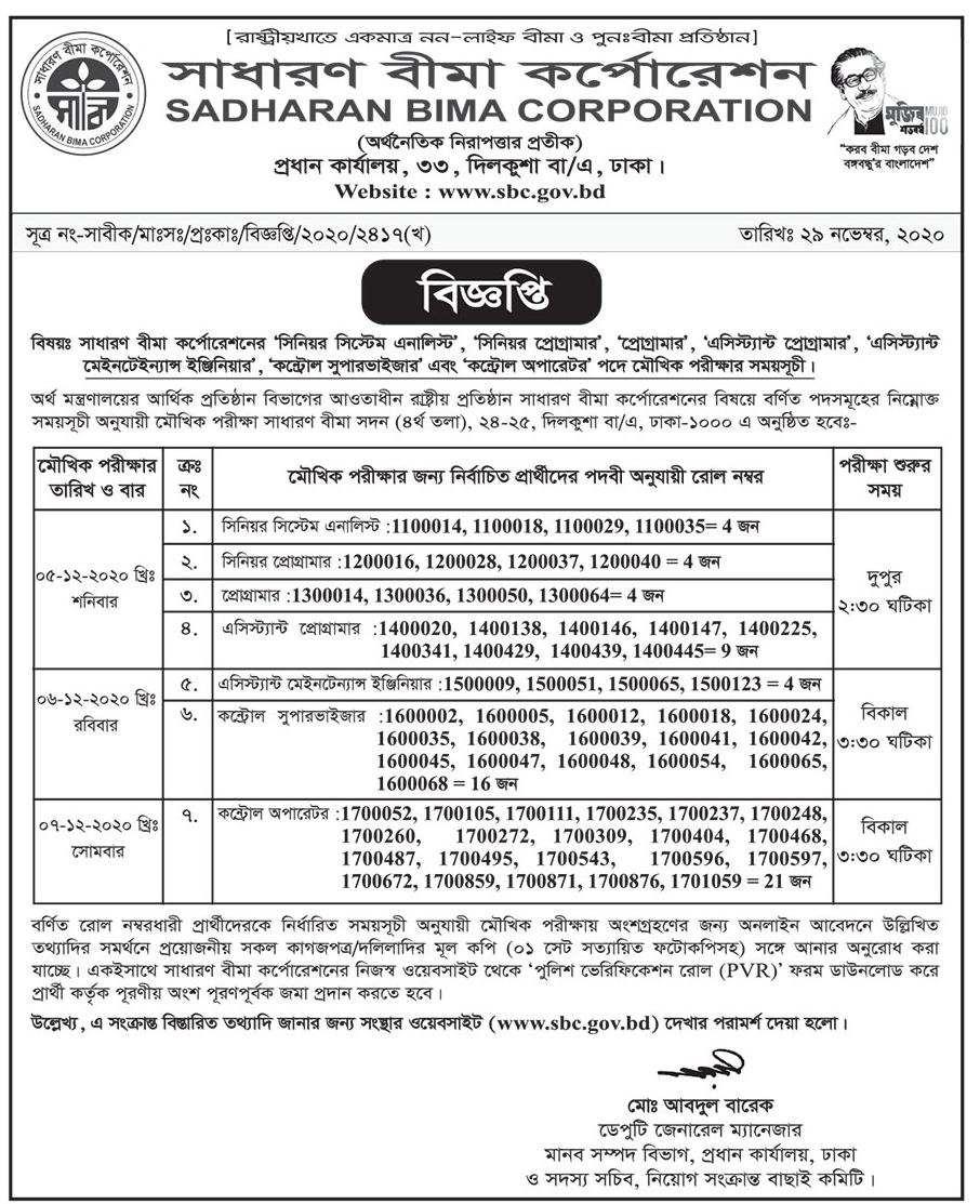 Sadharan Bima Corporation SBC VIVA Exam Date 2020