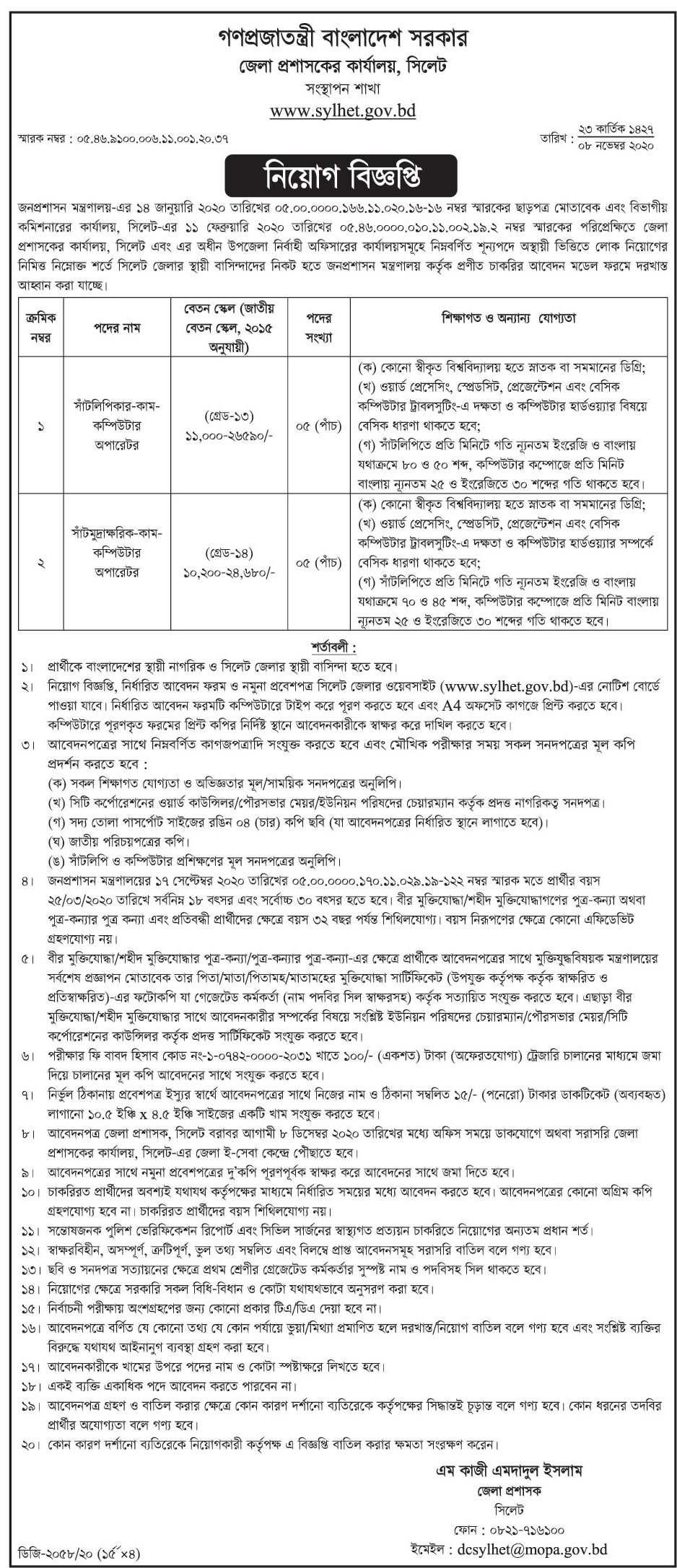 Sylhet DC Office job Circular 2020