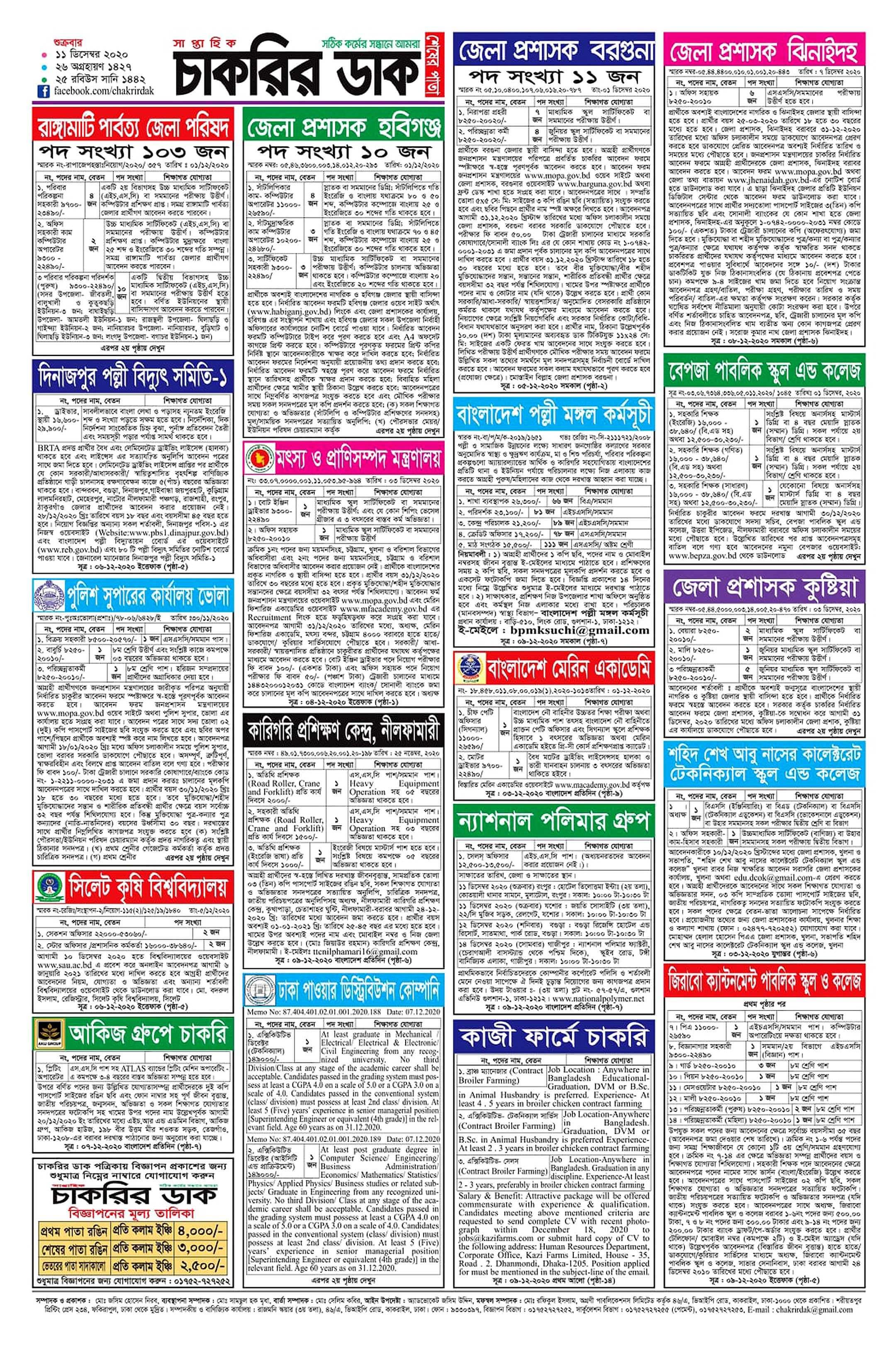 Chakrir Dak Potrika