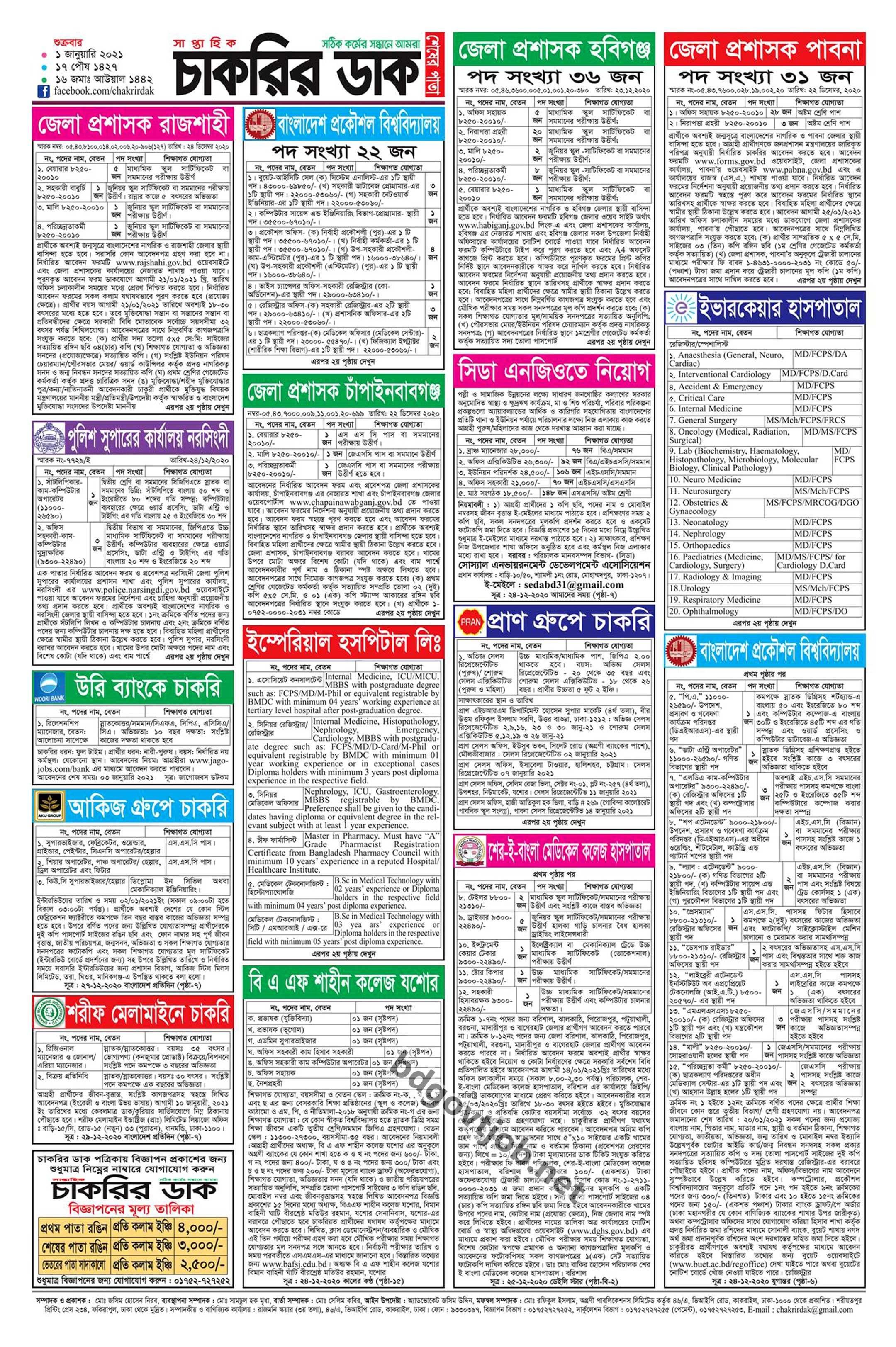 Saptahik Chakrir Newspaper 2021