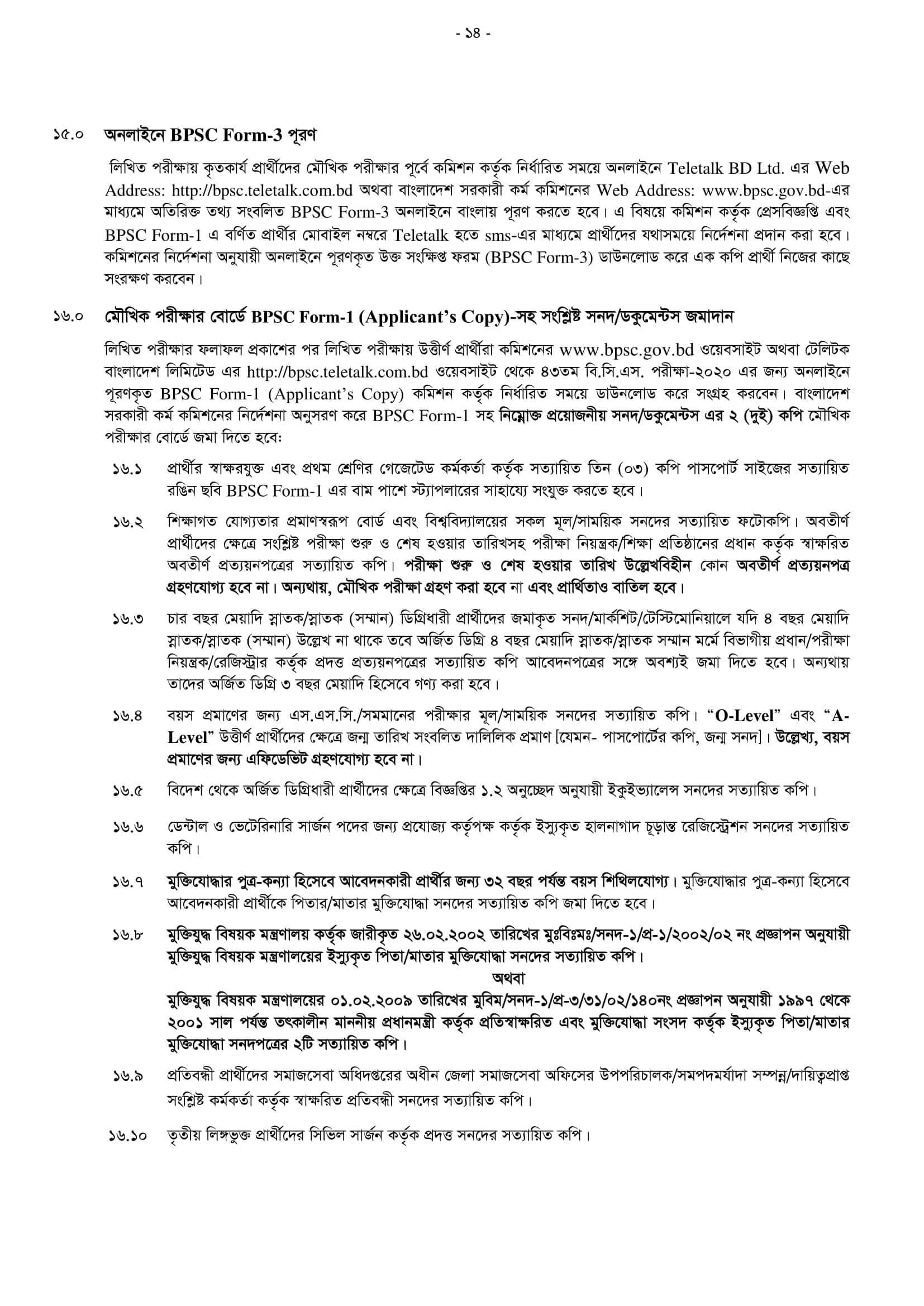Job Circular of Bangladesh Public Service Commission BPSC