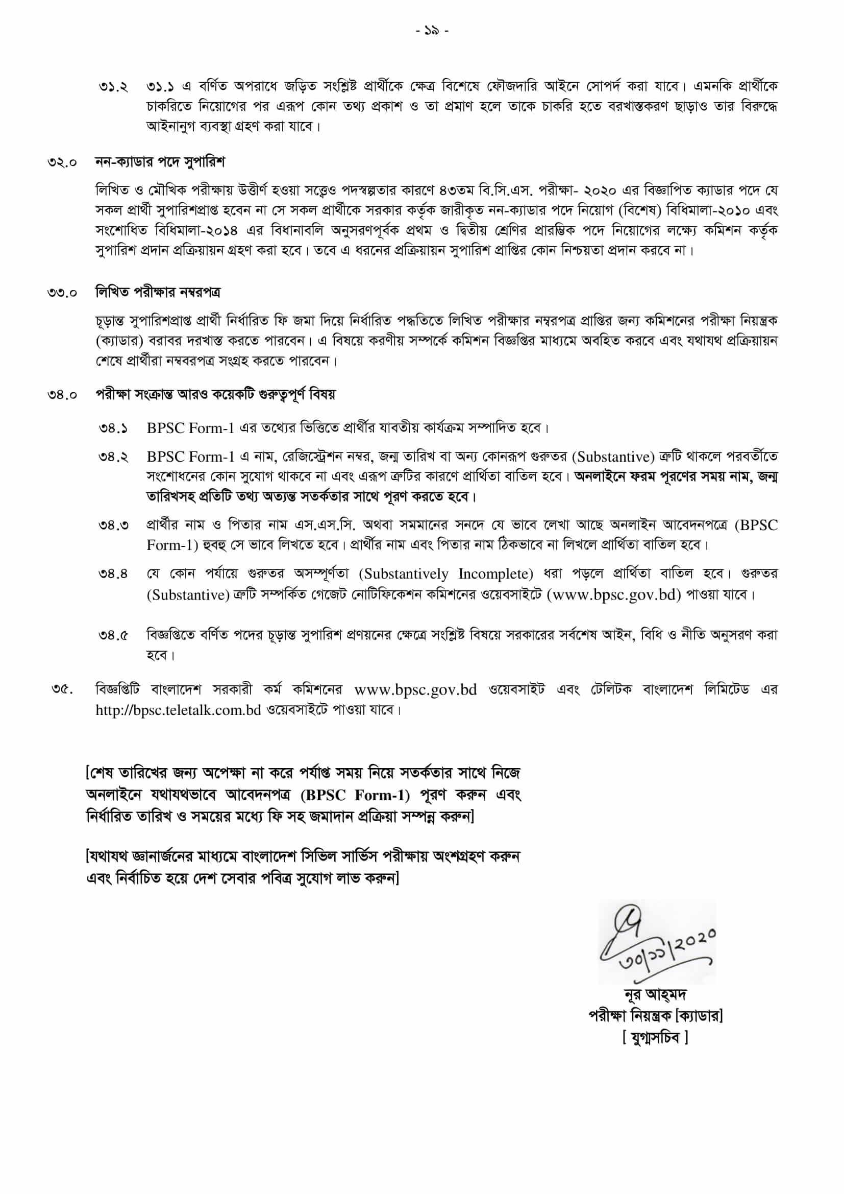 Bangladesh Public Service Commission Circular 2020