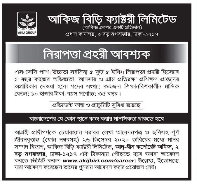 Akij Biri Factory Limited Job Circular
