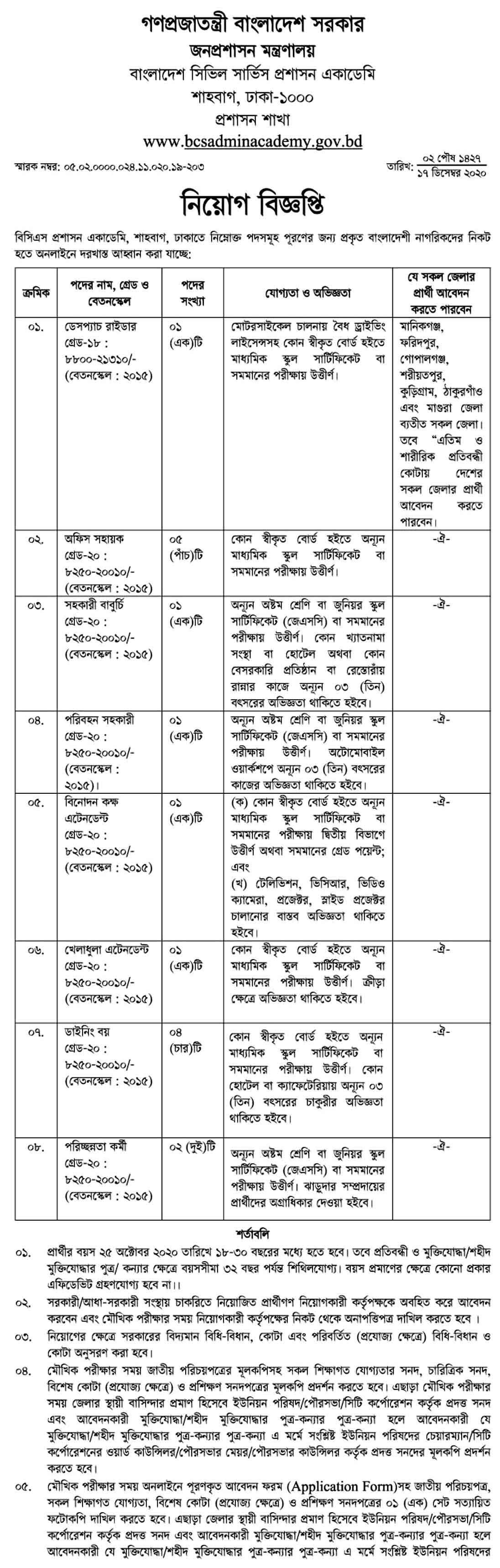 Bangladesh Civil Service Administration Academy BCSAA Job Circular