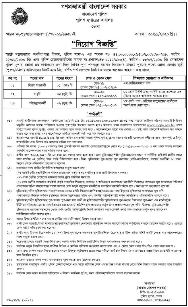 Bhola Police Super office Job Circular 2021