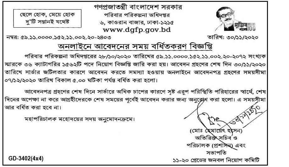 DGFP Job Circular Notice