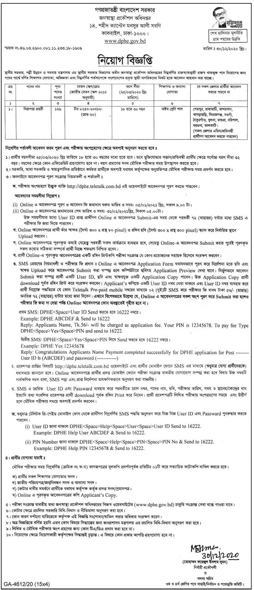 DPHE Job Circular 2021