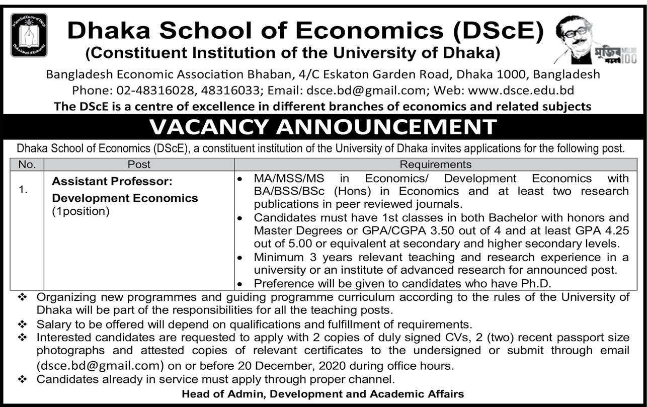 Dhaka School of Economics Job Circular 2020