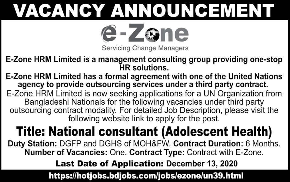 E Zone HRM Job Circular