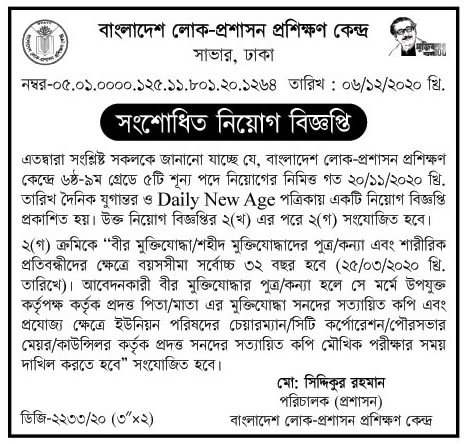 bpatc job notice