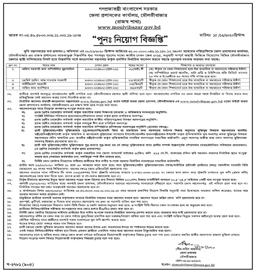 Moulvibazar DC Office job Circular 2021