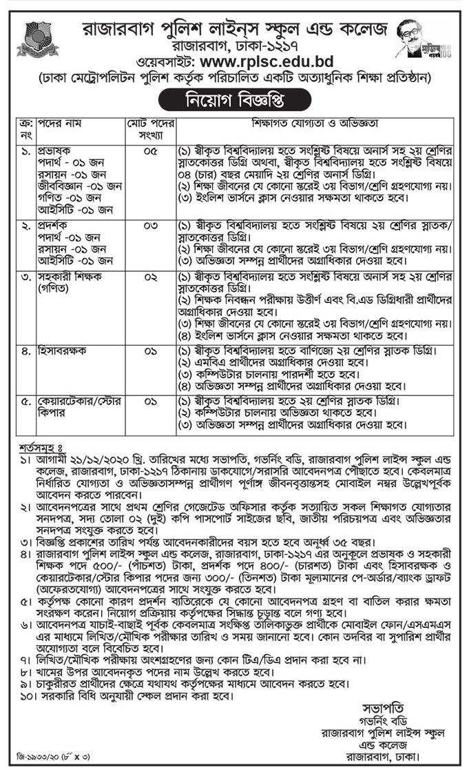 Rajarbag Police Lines School And College Job Circular 2020