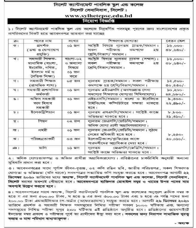 Sylhet Cantonment Public School and College Job Circular 2020