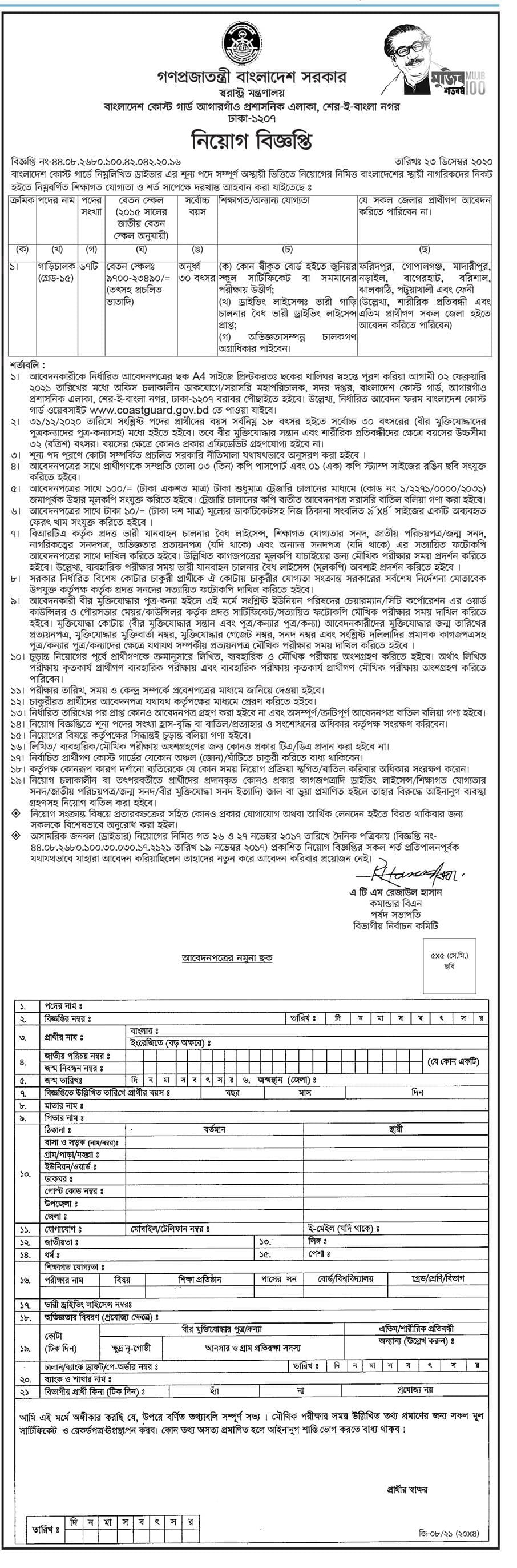 Bangladesh Coast Guard BCGF Job Circular