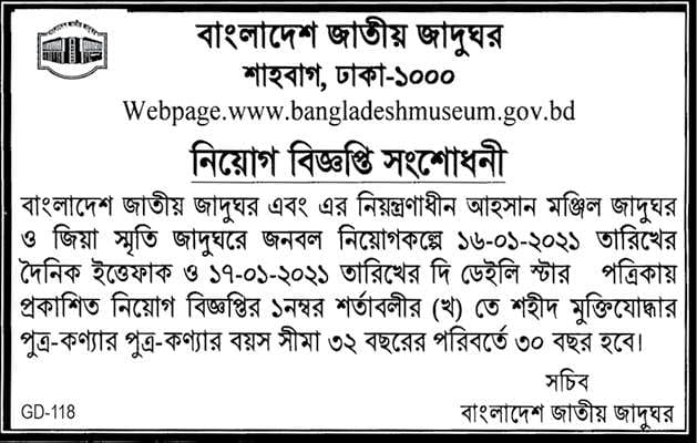 bnm job circular notice