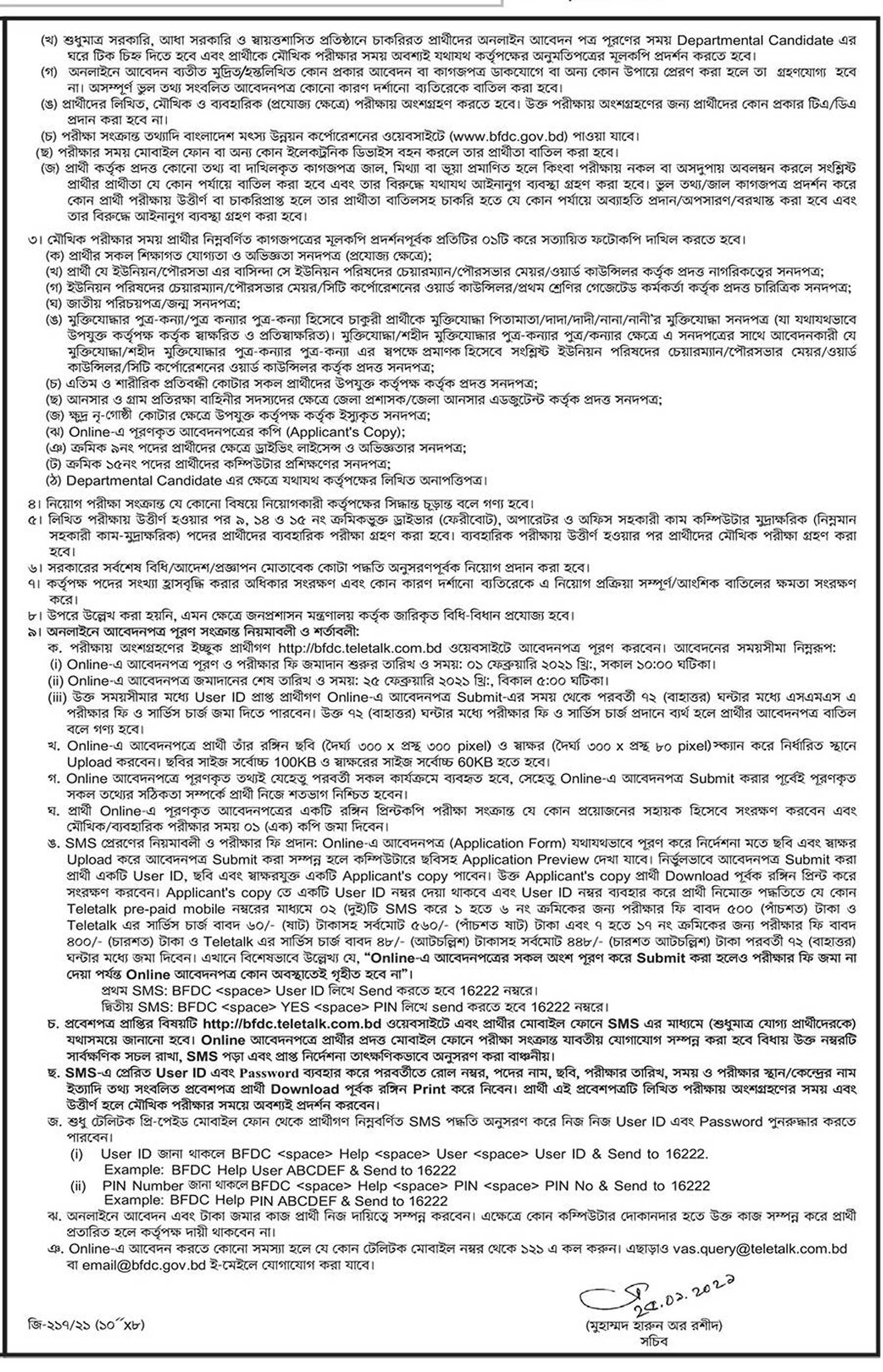 Bangladesh Fisheries Development Corporation BFDC Job Circular
