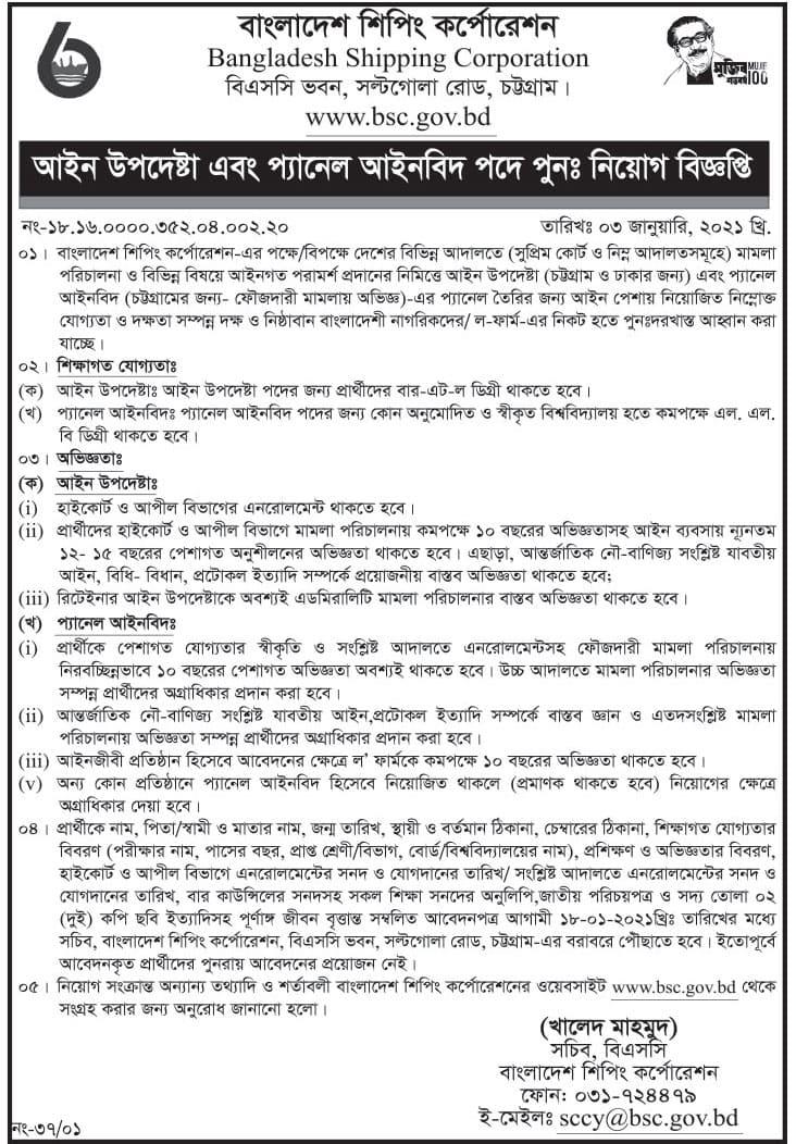 Bangladesh Shipping Corporation Job Circular 2021