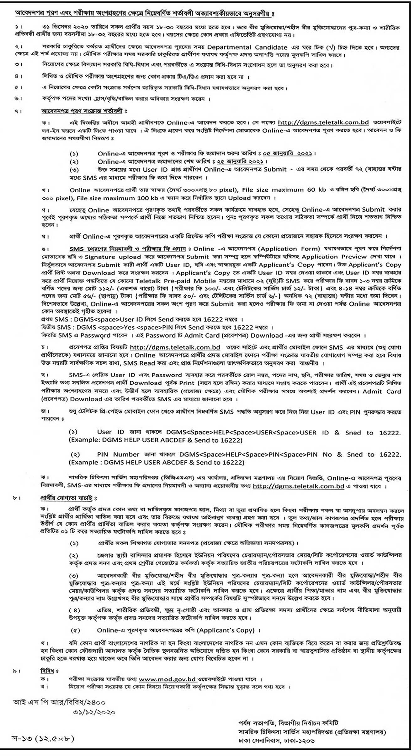 Directorate General of Medical Service DGMS Job Circular 2021