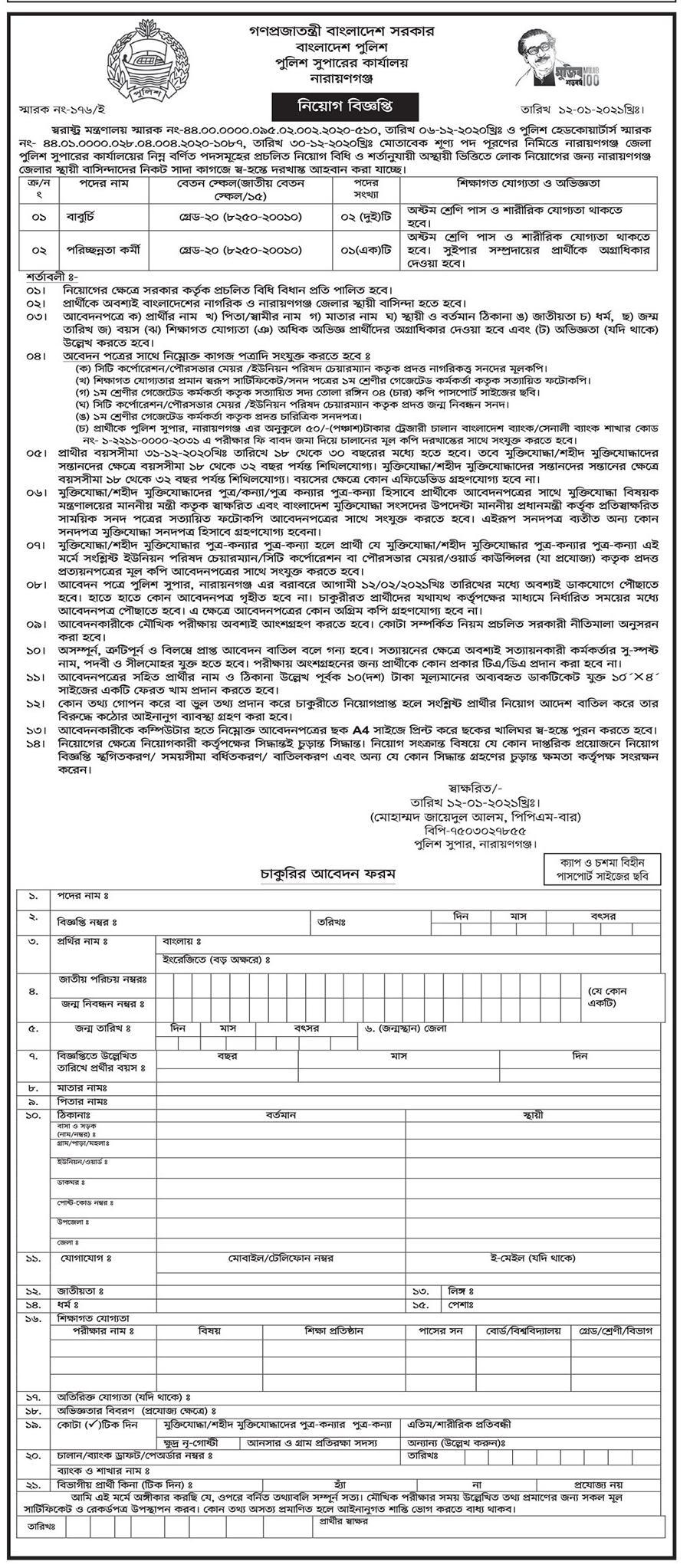 Narayanganj Police Super office Job Circular 2021