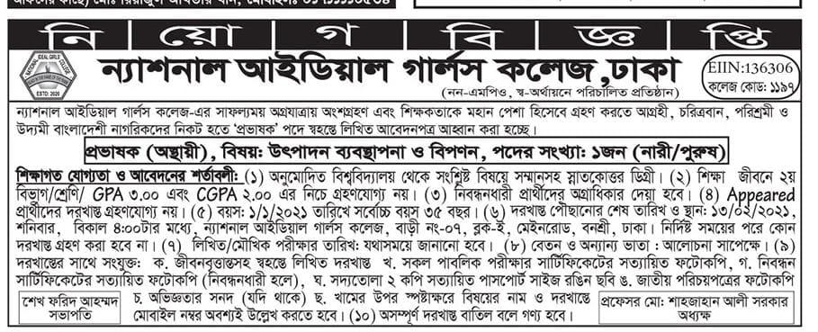 National Ideal Girls College Job Circular 2021
