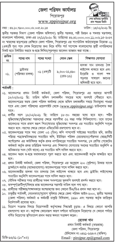 Pirojpur Zila Parishad Office Job Circular 2021