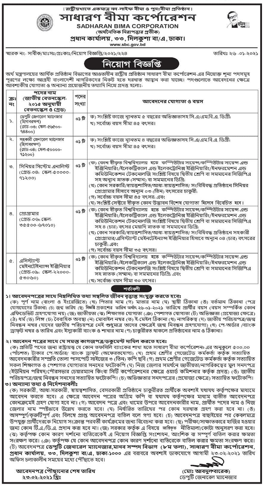 SBC Job Circular 2021