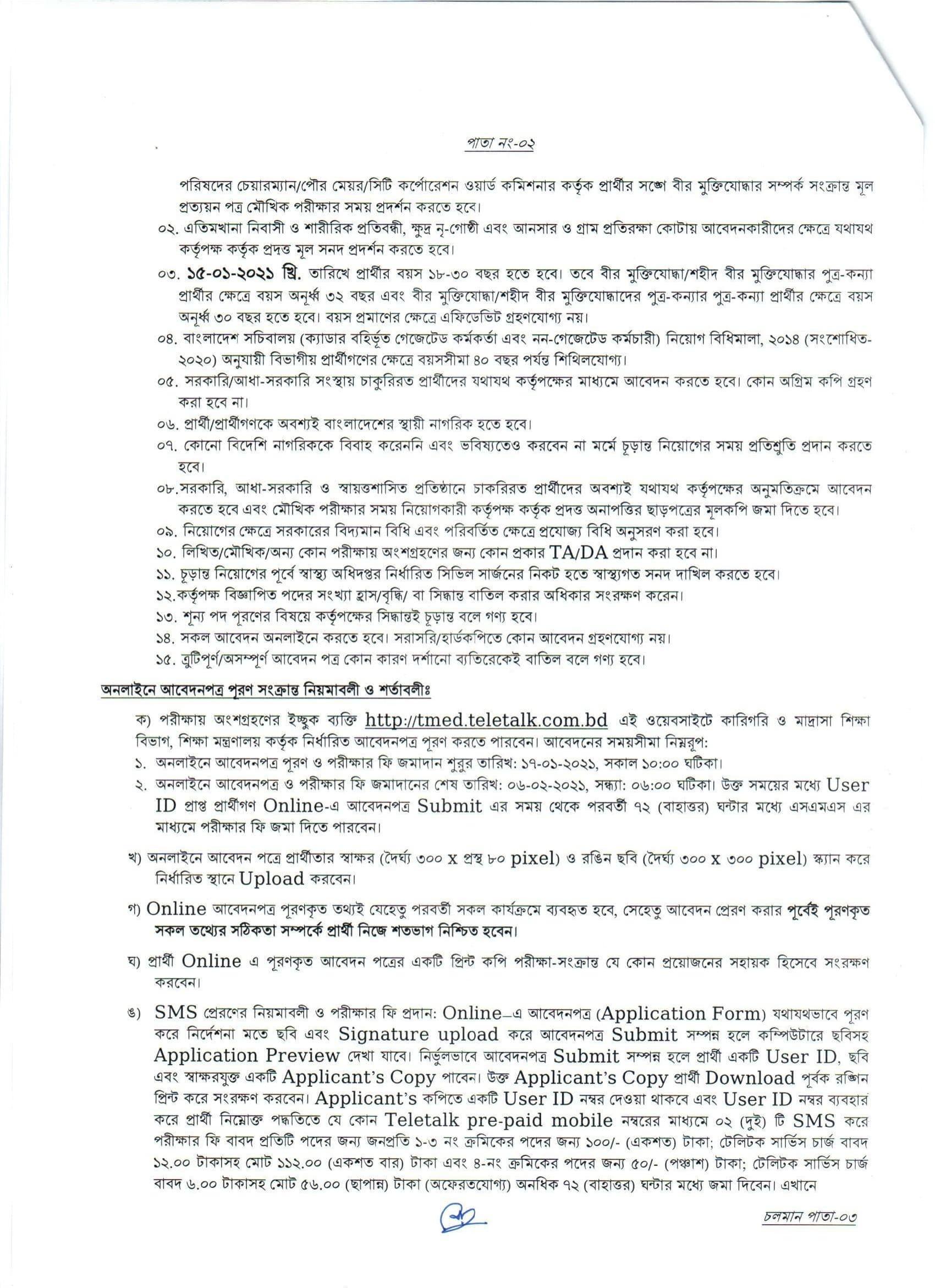 Technical and Madrasah Education Division Job Circular 2021