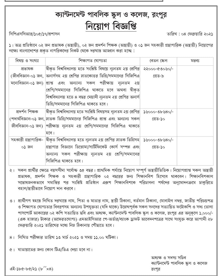 Rangpur Cantonment Public School and College Job Circular 2021