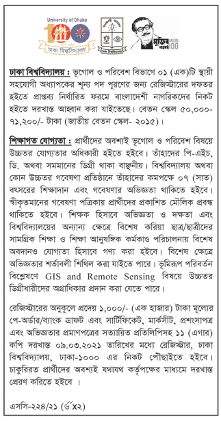 Dhaka University new Job Circular