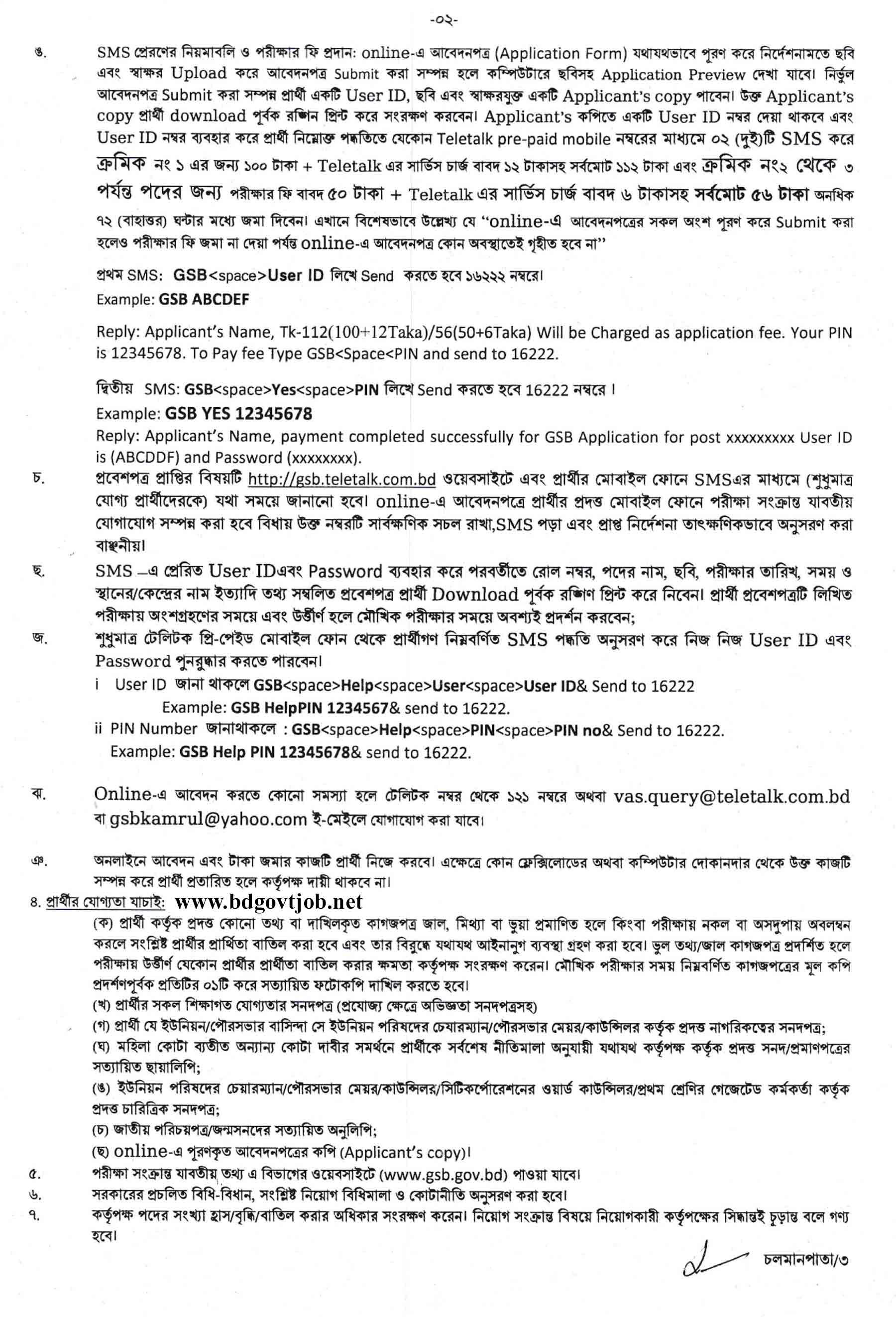 Geological Survey of Bangladesh Job Circular 2021