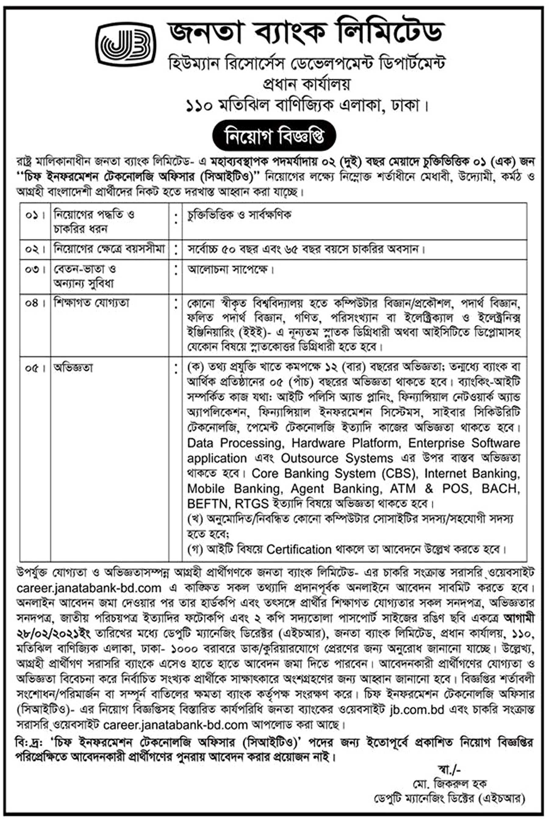 Janata Bank Limited Job Circular 2021