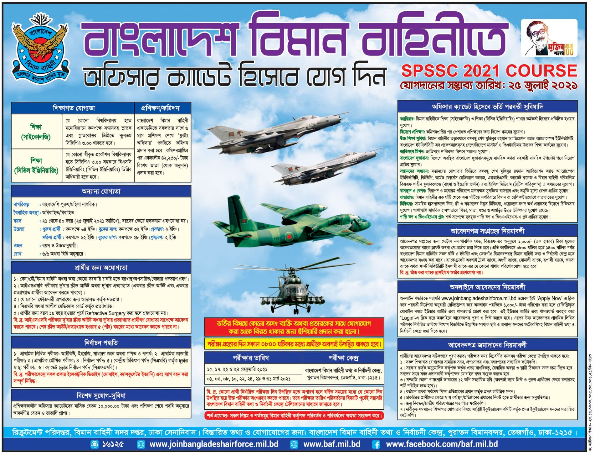 Join Bangladesh Air Force as Officer SPSSC 2021 Course