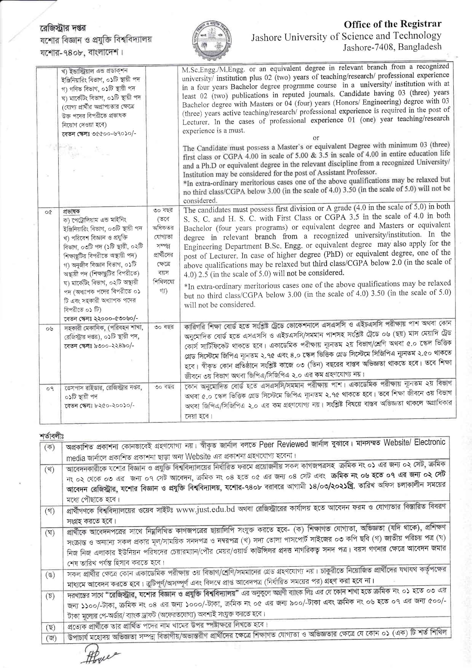 Jessore University of Science and Technology JUST Job Circular