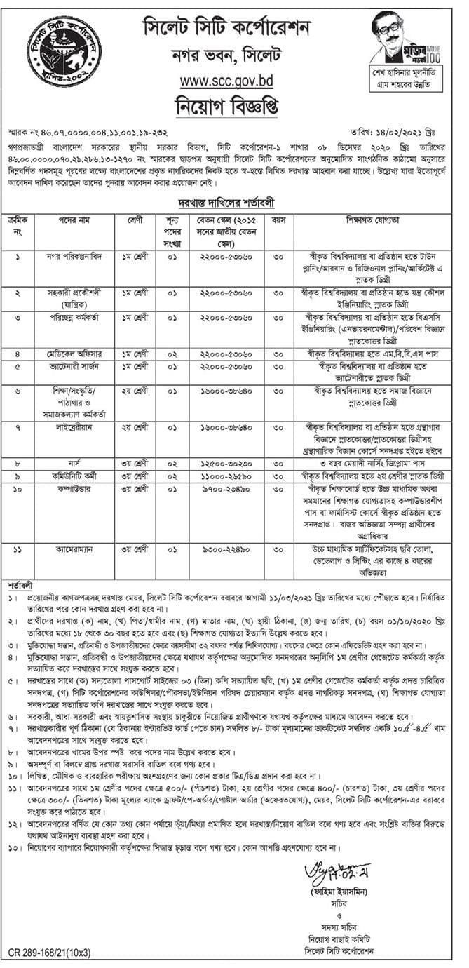 Sylhet City Corporation SCC Job Circular 2021