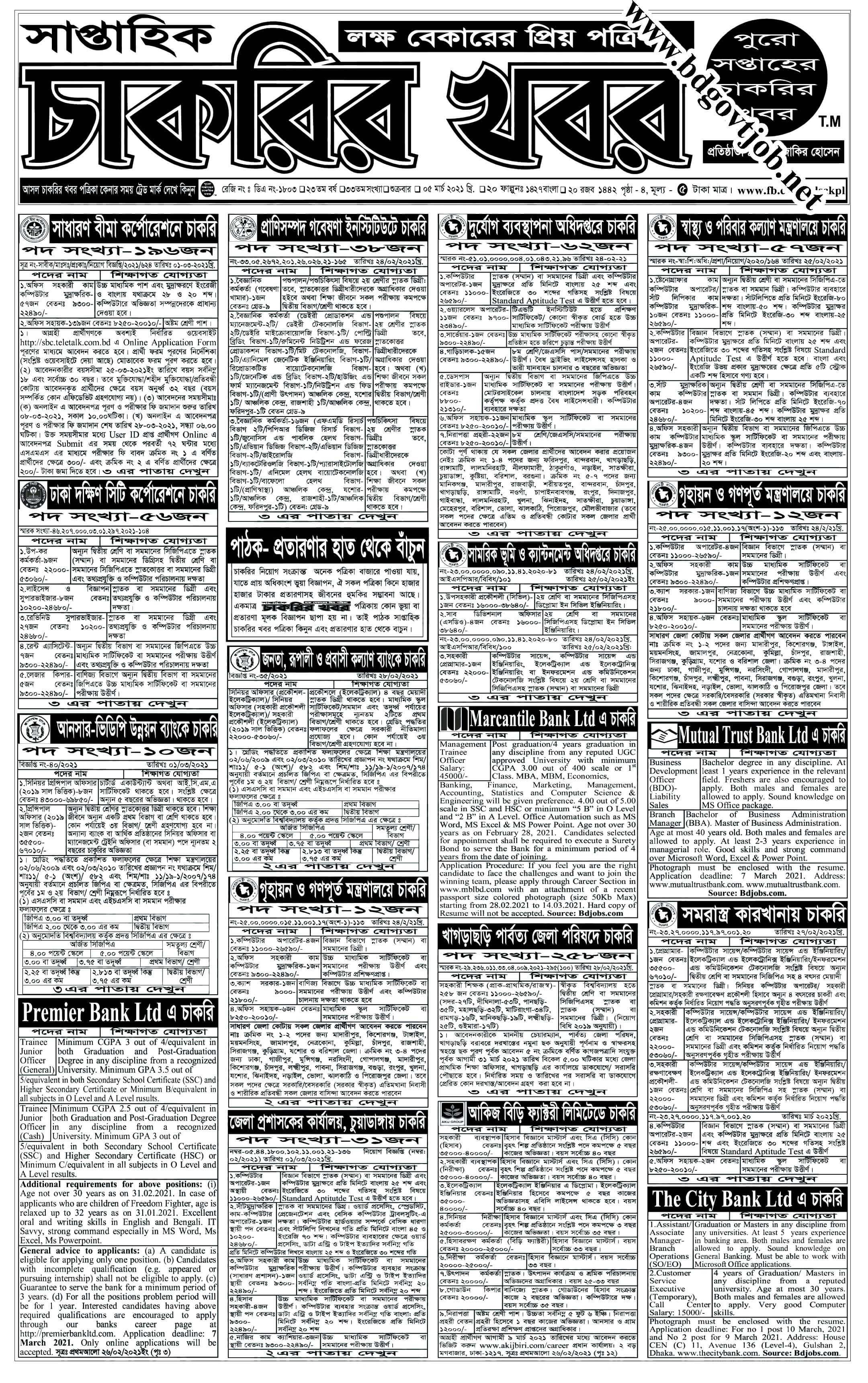 Saptahik Chakrir Khobor 05 March 2021 with PDF download