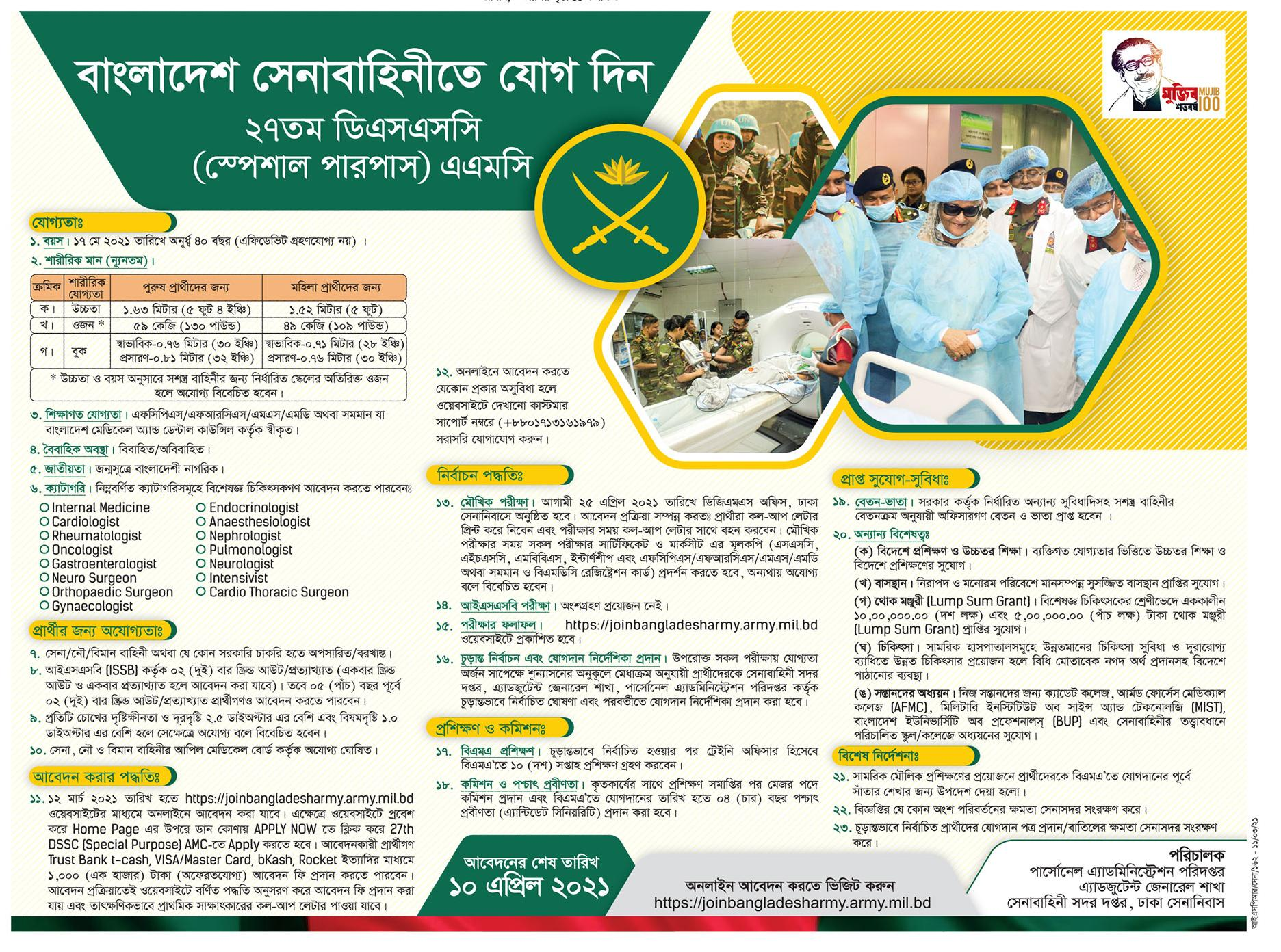 27th DSSC (Special Purpose) - AMC Job Circular 2021