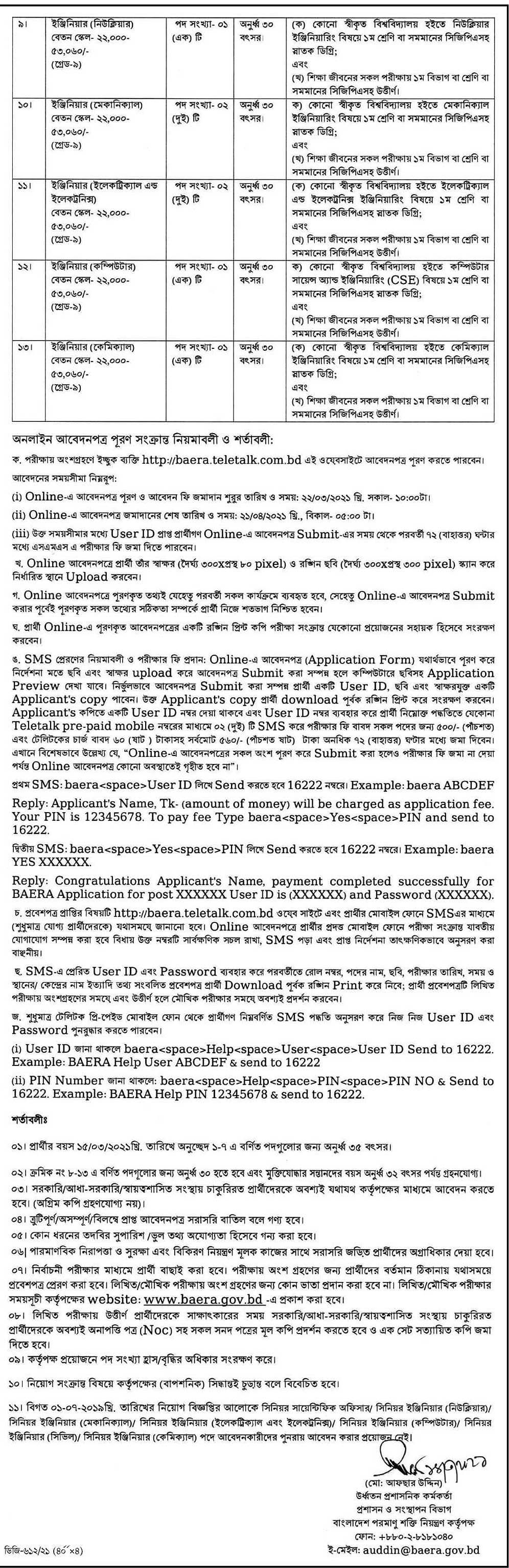 Bangladesh Atomic Energy Regulatory Authority BAERA Job Circular