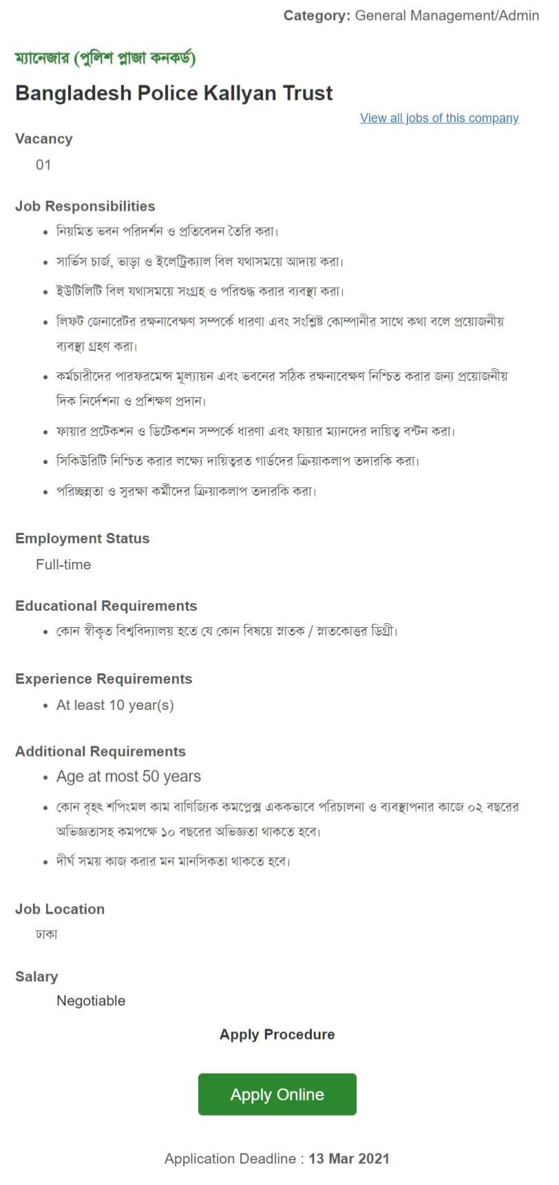 Bangladesh Police Kallyan Trust Job Circular 2021