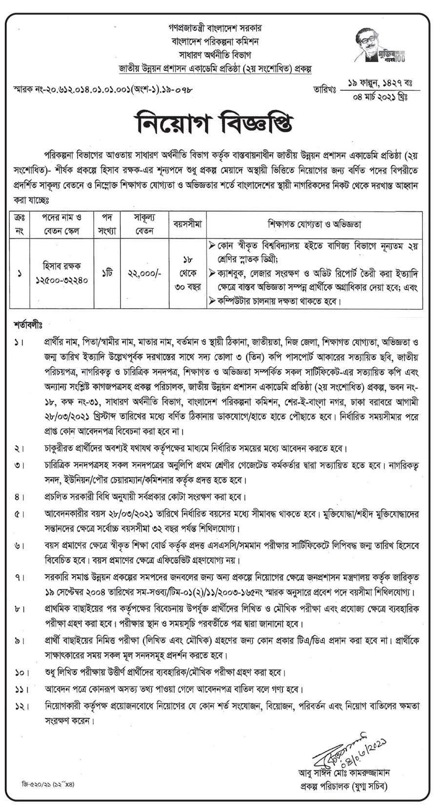 Planning Commission Job Circular 2021