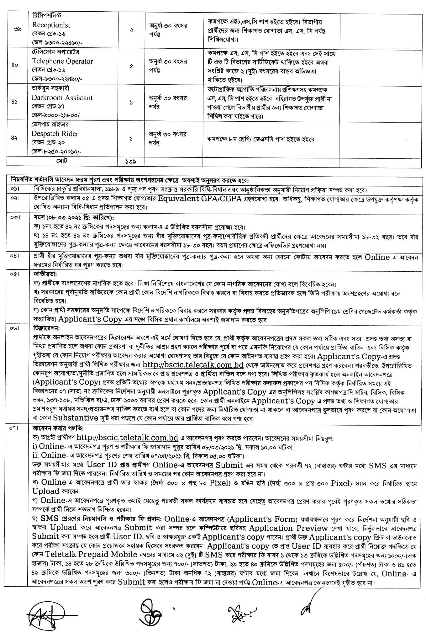 bscic.teletalk.com.bd job circular