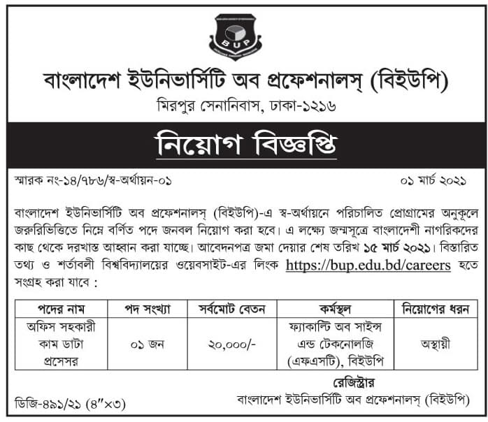 Bangladesh University of Professionals BUP Job Circular 2021