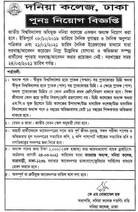 Dania College Job Circular 2021