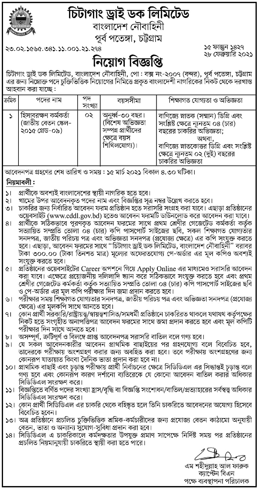 Chittagong Dry Dock Limited CDDL Job Circular 2021