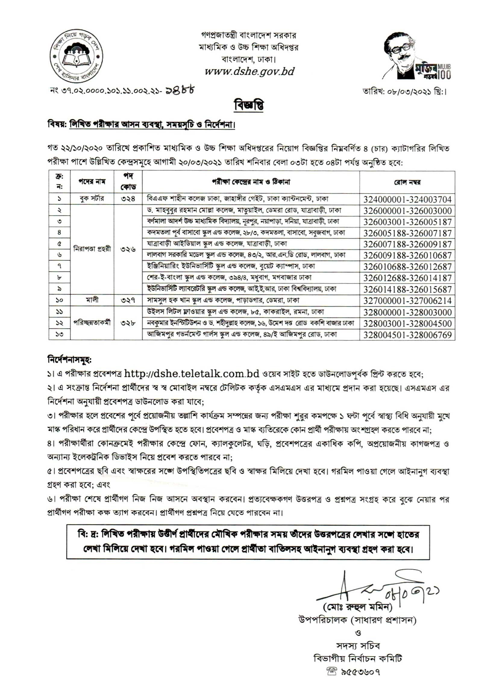 DSHE Exam Date 2021