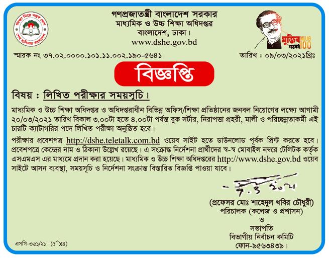 DSHE Admit Card Downlaod dshe.teletalk.com.bd