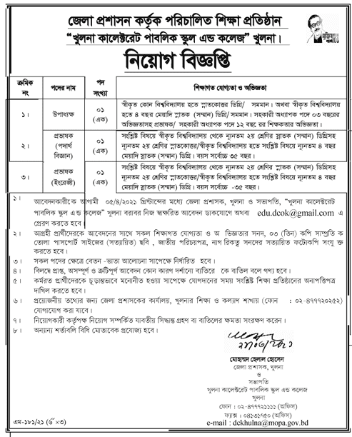 Khulna Collectorate Public School and College Job Circular 2021
