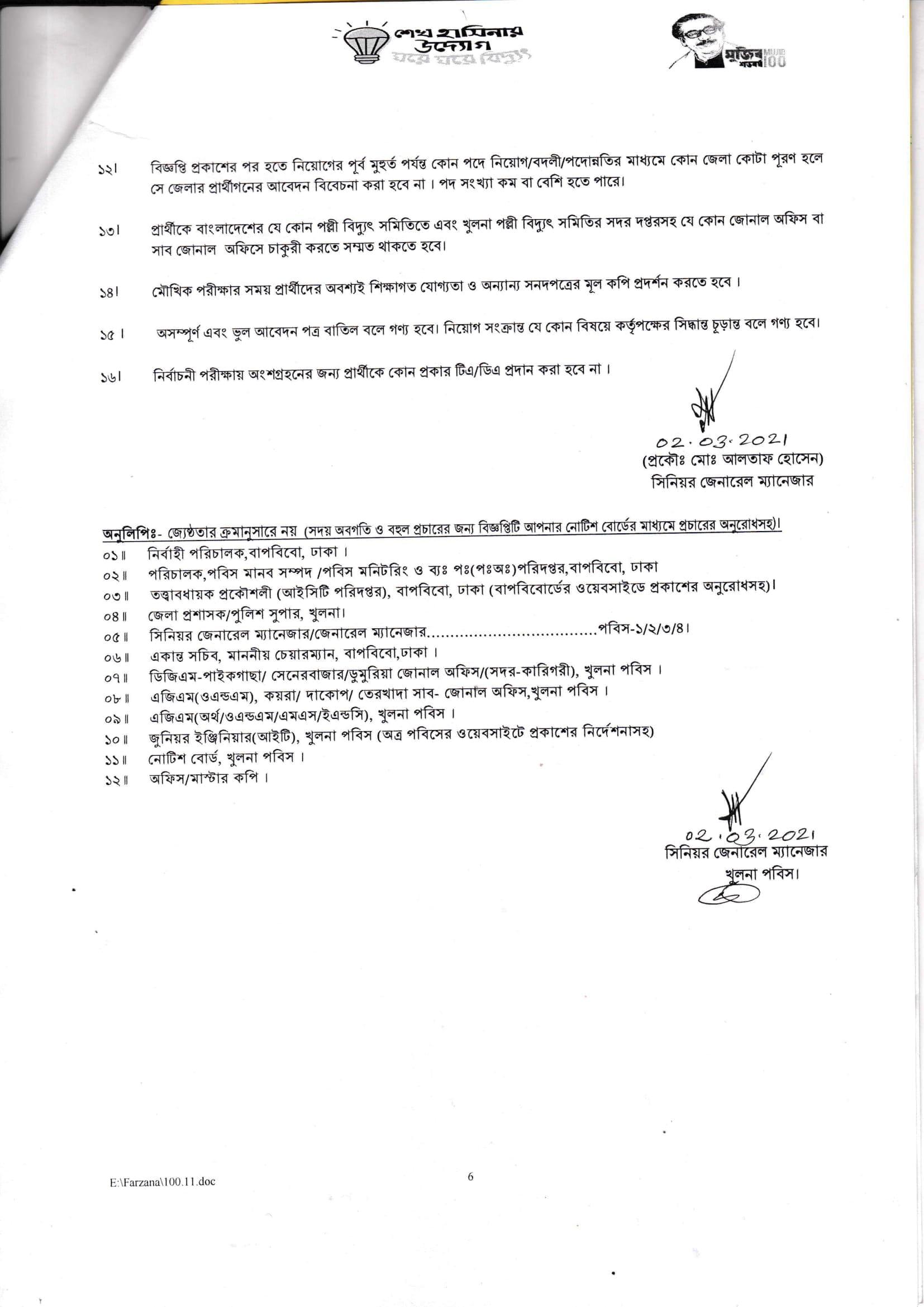 Khulna Palli Bidyut Samity Job Circular 2021